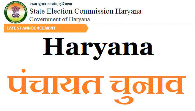 Haryana Panchayat Election date 2021 (1-8 August) Latest News today